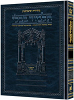 Schottenstein Edition of the Talmud - Hebrew [#45] - Bava Basra volume 2 (folios 61a-116b)