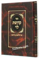 Kedushat Levi - Yomim Noraim     קדושת לוי - ימי הרחמים והרצון