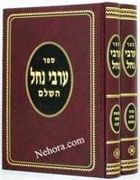 Arvei Nachal HaShalem - Rabbi David Shlomo Eibshitz (2 vol.)     ערבי נחל השלם - דוד שלמה אייבשיץ