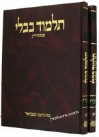 Talmud Bavli - Steinsaltz Vilna edition, Tzurat HaDaf - Vol. 19a-19b [Sanhedrin]