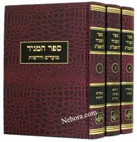 Sefer Hamaggid - 3 Volume Set - Rav Yosef Teomim     ספר המגיד על התורה - רב יוסף תאומים