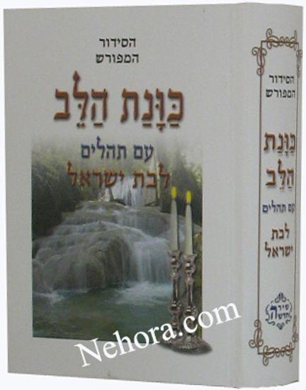Siddur HaMefurash K'vanet HaLev for Women, With Tehillim-Sefaradi סידור  המפורש כונת הלב לבת ישראל