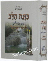 Siddur HaMefurash K'vanet HaLev for Women, With Tehillim-Sefaradi     סידור המפורש כונת הלב לבת ישראל