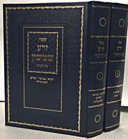 Zera Shimshon al HaTorah - Rabbi Shimshon Chaim Nachmani (2 vol.)  זרע שמשון על התורה