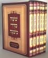 Shisha Sidrei Mishnah (6 vol.)   ששה סדרי משנה -תורה וחיים- מנוקד