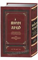 Zichronom Livracha - Rabbi Aharon Perlow (Tishrei-Teves, Vol. 1)     זכרונם לברכה, תשרי -טבת