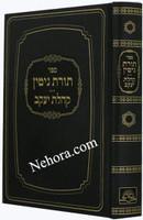 """Toras Gittin - Kehilas Yaakov - Rabbi Yaakov of Lisa     תורת גיטין-קהלת יעקב-לר""""י מליסא"""