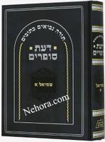 Daas Sofrim, Shmuel Aleph     דעת סופרים שמואל א