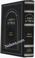 Daas Sofrim, Yehoshua/Shoftim     דעת סופרים יהושע שופטים