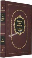 Laws of Bar Miswah (Ronni Wesimhi LeYa'aqob)     רני ושמחי ליעקב - הלכות והליכות בר מצוה