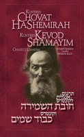 Kuntres Chovat HaShemirah