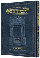 Schottenstein Edition of the Talmud - Hebrew Compact Size [#50] - Makkos (folios 2a-24b)