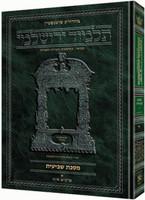 Schottenstein Talmud Yerushalmi - Hebrew Edition - Tractate Challah