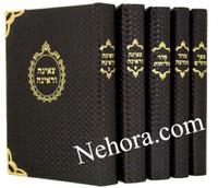Tzena Urena, Techineh, Tehillim, Selichos (5 Vol. Set) Yiddish     צאינה וראינה-תחינה-תהלים-סליחות