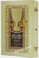 Sefer Habrachot The Book Of Blessings Hebrew Only (Large)     ספר הברכות