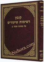 Kovetz Reshimot Shiurim Al Mesechtot Shabbat 2     קובץ רשימות שיעורים, שבת ב