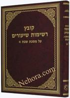 Kovetz Reshimot Shiurim Al Mesechtot Shabbat 1     קובץ רשימות שיעורים, שבת א