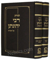 Toras Rabbi Yehonasan Eibeshitz al HaTorah (2 vol.)     תורת רבי יהונתן אייבשיץ על התורה