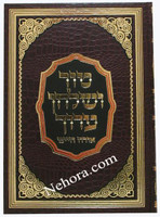 Tur Ve'Shulchan Aruch - Orach Chaim (Hilchot Shabbat - part 2)     טור ושלחן ערוך - שבת - חלק ב