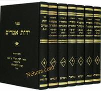 Daat Torah - Rabbi Yerucham Levovitz (7 vol.)     דעת תורה רבי ירוחם הלוי ליוואוויץ