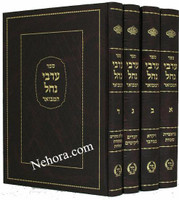 "Arvei Nachal Hamvoer - Rabbi David Shlomo Eibshitz (4 vol.)     ערבי נחל המבואר ד""כ"