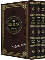 Ohr Pnei Moshe al HaTorah (3 Vol.)     אור פני משה על התורה