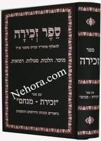 Sefer Zechira     ספר זכירה - מוסר, הלכות, סגולות, רפואות
