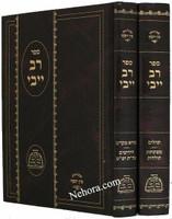 """Sefer Rav Yivi    ספר רב ייבי - ב""""כ"""