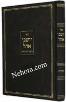 Yoshvei Ohel     יושבי אהל-עניני לימוד התורה