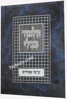Gemara Menukad - Arvei Pesachim     גמרא מנוקד - ערבי פסחים