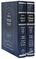 HaShem Shama'ati Shimacha - Rabbi Yehuda Ashlag (volumes 3- 4)     השם שמעתי שמעך חלק ג-ד
