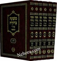 Mishnah Berurah (regular size) Menukad     משנה ברורה המנוקד-מיר