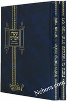 Shaarei Efraim & Dinai Sefer Torah Shenimtzu Boi Tues     שערי אפרים - דיני ספר תורה שנמצאה בו טעות
