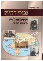 """Giboray Hachayil     גבורי החי""""ל - ישיבת חכמי לובלין בתקופת השואה - ב""""כ"""