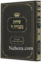 Sichos B'Avodas Hashem     שיחות בעבודת ה