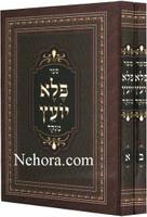 Pele Yoetz - Menukad (2 Vol.)     פלא יועץ - מנוקד