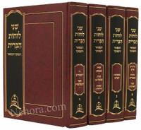 Shnei Luchot HaBrit HaMenukad vehaMefuar (4 vol.)     שני לוחות הברית המנוקד והמפואר