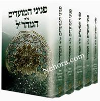 """Peninei HaMoadim al pi HaMaharal 5 Vol.     פניני המועדים על פי המהר""""ל"""