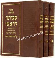 Sakosah L'Roshei - Rabbi Elazar Menachem Shach (3 Vol.)     סכותה לראשי - אלעזר מנחם שך