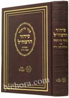 Siddur HaRamchal - Sod HaYichud (Shabbat - medium size)     סידור הרמחל-סוד היחוד - שבת