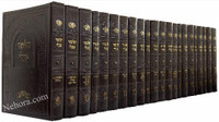 "Chasan Shas - Nehardea Edition (22 volume set)     חתן ש""ס - זכר חנוך החדש"