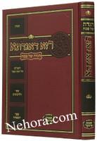 Haggadah Raza D'Aggadata Shabsi Frankel Edition     הגדה של פסח - רזא דאגדתא - הוצאות שבתי פרנקל