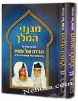 Haggadah Maasei La'Melech / Mi'Ginzei HaMelech - Avichatzeirah Rabbis     הגדה מעשי למלך - מגנזי המלך