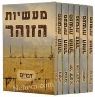 Maasiyos HaZohar: 7 volumes     מעשיות הזוהר