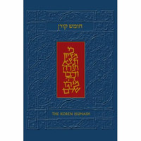 The Koren Chumash: Hebrew/English Five Books of Moses, Personal Size (Hebrew Edition) (Hardcover)
