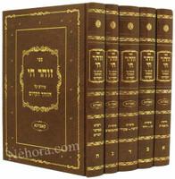 Zohar Chai - Peirush al HaZohar : 5 vol. (Komarno)     זוהר חי, פירוש על הזהר, קאמרנא, ה' כר