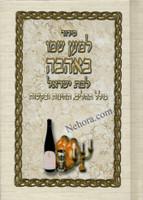 Siddur/Tehillim L'Maan Shmo B'Ahava for Women-Sephardi   סידור למען שמו באהבה לבת ישראל