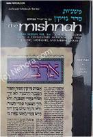 Mishnah Nezikin #1a : Bava Kamma