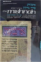 Mishnah Nezikin #1b : Bava Metzia