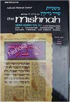 Mishnah Nezikin #1c : Bava Basra